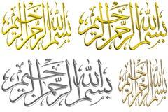 Islamic prayer signs Royalty Free Stock Photography