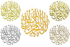 Islamic prayer signs Royalty Free Stock Photography
