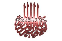 Islamic Prayer Symbol #105 Royalty Free Stock Photo