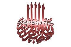 Islamic Prayer Symbol #105. Islamic Prayer Symbol on white background Royalty Free Stock Photo