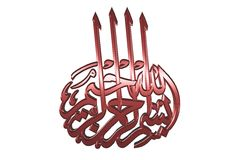 Islamic Prayer Symbol #105. Islamic Prayer Symbol on white background Royalty Free Stock Images