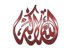 Islamic Prayer Symbol #109 Royalty Free Stock Image