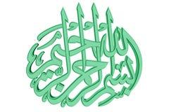 Islamic Prayer Symbol #12. Islamic Prayer Symbol on white background Stock Photography