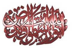 Islamic Prayer Symbol #120 Stock Image