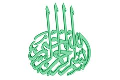 Islamic Prayer Symbol #13 Stock Image