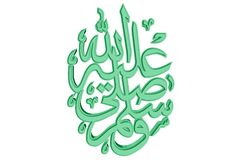 Islamic Prayer Symbol #47 Royalty Free Stock Photography
