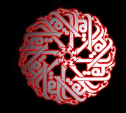 Islamic Prayer Symbol. On black background Royalty Free Stock Photos