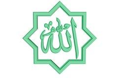 Islamic Prayer Symbol #50 Royalty Free Stock Image