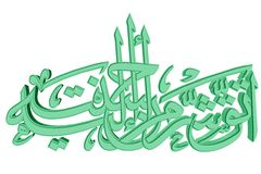 Islamic Prayer Symbol #51 Stock Photo