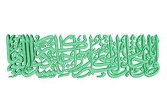 Islamic prayer symbol  Stock Photography