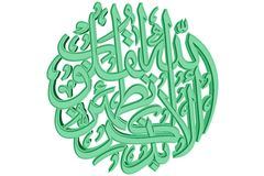 Islamic prayer symbol Royalty Free Stock Images