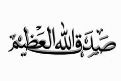 Islamic prayer symbol Stock Photo