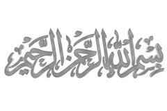 Islamic prayer symbol Royalty Free Stock Image