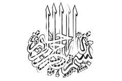 Islamic prayer symbol Stock Images