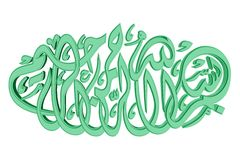 Islamic Prayer Symbol #6 Stock Photo
