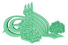 Islamic Prayer Symbol #7 Royalty Free Stock Image