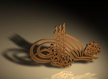 Islamic prayer symbol Royalty Free Stock Image