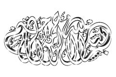 Islamic Prayer Symbol #75 Stock Image