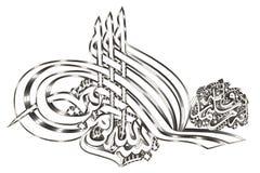 Islamic Prayer Symbol #77 Stock Photo