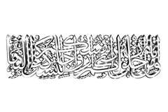 Islamic Prayer Symbol #78 Royalty Free Stock Photo