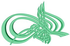 Islamic Prayer Symbol #8 Stock Image