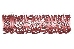 Islamic Prayer Symbol #94 Stock Images