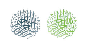 Islamic Prayer in Thuluth Script Royalty Free Stock Photo