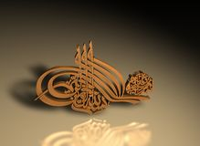 Islamic Religious Symbol Stock Photo