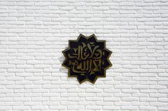Islamic sign. On a white wall Stock Photography