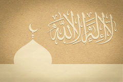 Islamic term lailahaillallah , Also called shahada, its an Islamic creed declaring belief in the oneness of God  Stock Photo