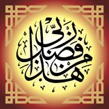 Islamic wallpaper haza min fazle rabi. Vector islamic calligraphy wallpaper haza min fazle rabi written in khate naskh round shape with dark brown and yellow Royalty Free Stock Photography