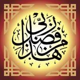 Islamic wallpaper haza min fazle rabi Royalty Free Stock Photography