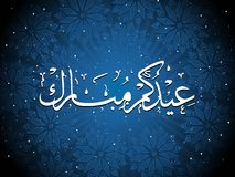 Islamic zoha on blue blossom background Stock Photography