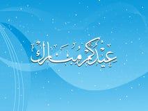 Islamic zoha on stylish background Stock Photo