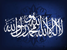 Islamische Abbildung stock abbildung
