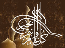 Islamische Abbildung Lizenzfreie Stockfotos
