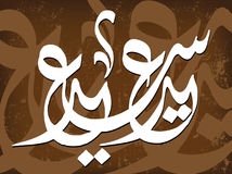 Islamische Abbildung Stockfotos