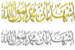 Islamische Gebete stock abbildung