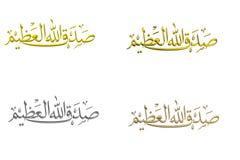Islamische Gebetzeichen Stockfotografie