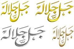 Islamische Gebetzeichen stock abbildung