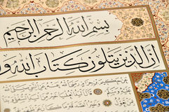 Islamische Kalligraphie Stockfoto