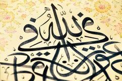 Islamische Kalligraphie lizenzfreie stockfotos