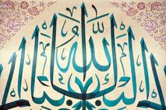 Islamische Kalligraphie stockfotos