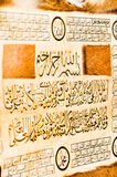 Islamische Kalligraphie Lizenzfreies Stockbild
