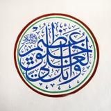 Islamische Kalligraphie auf der Wand einer Moschee lizenzfreies stockfoto