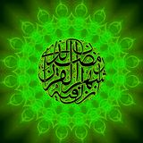 Islamische Kalligraphie auf explodierender Mandala Backgroun Stockfotos
