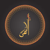 Islamische Kalligraphie des Textes Eid Adha auf buntem Blumenmuster Stockbild