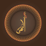 Islamische Kalligraphie des Textes Eid Adha auf buntem Blumenmuster Stockfotografie