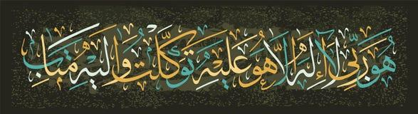 Islamische Kalligraphie vom Koran 'Er ist mein Lord, und es gibt keinen Gott aber ihn Ich vertraue nur auf ihn und mich zurückgeh stock abbildung