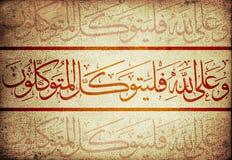 Islamische Kunst lizenzfreie abbildung